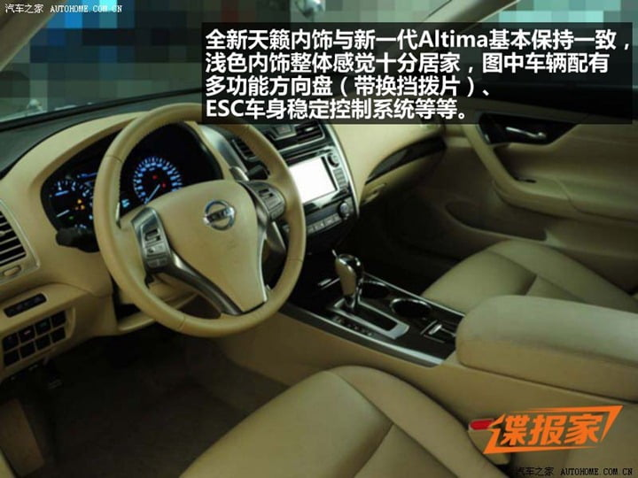 Is This Next Generation 2014 Nissan Teana For India