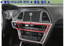 2015 Hyundai Sonata Spy Shot Interior Centre Console