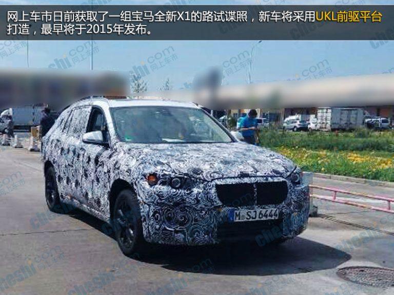 2016 BMW X1 Spied
