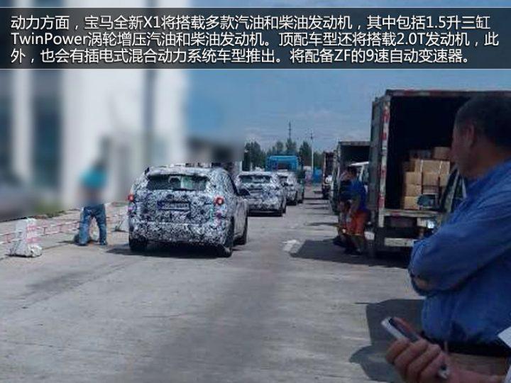 2016-BMW-X1-spied-China-rear