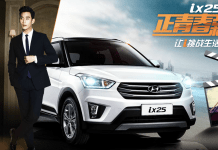 2015 Hyundai ix25 Official Pictures