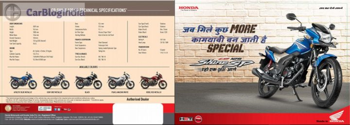 honda-shine-sp-2015-brochure-specs