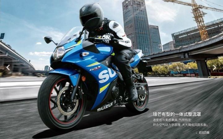 suzuki gsx 250r india launch details - moto gp edition images 1