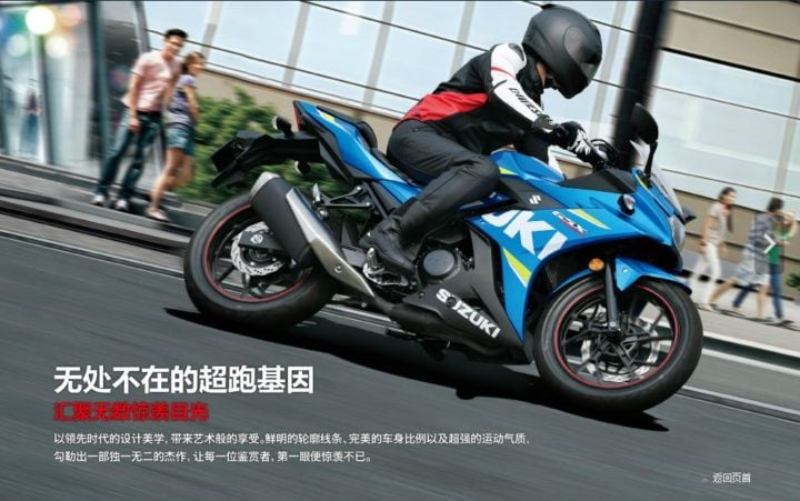 Upcoming Bikes in India in 2017-2018 - Suzuki GSX 250R