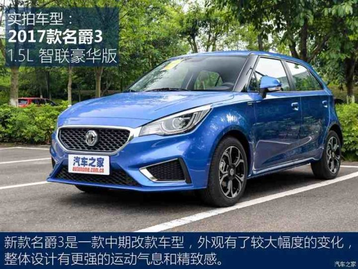 2017 MG3 India Images side profile