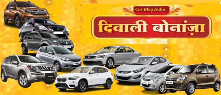 new car discounts on diwali 2017