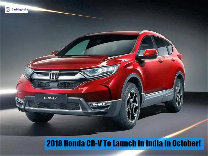 2018 Honda CR-V to launch in India in October- Price Expectations