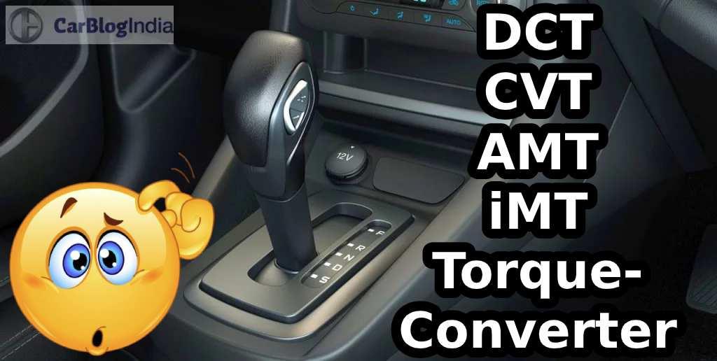 Torque Converter vs DCT vs CVT vs AMT vs iMT- Transmission Comparison